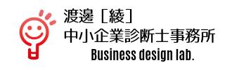 渡邊[綾]中小企業診断士事務所